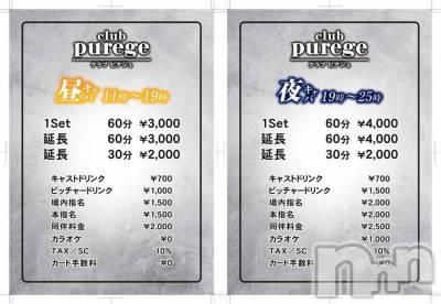 新潟駅前キャバクラclub purege(クラブ ピアジュ) 1部◆るなの12月28日写メブログ「おしらせ⭐」