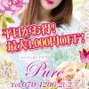 新潟・新発田全域コンパニオンクラブ Pure(ピュア)の6月20日お店速報「週末のご予約可能です!空き出ております!」
