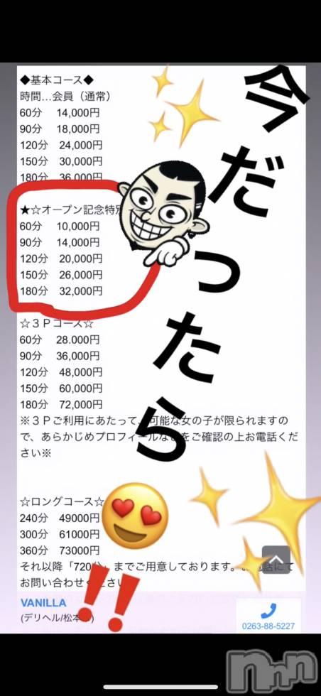 松本デリヘルVANILLA(バニラ) じゅり(18)の2月21日写メブログ「4000円お得に遊びませんか?♡」
