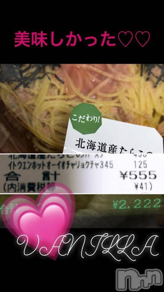 松本デリヘルVANILLA(バニラ) じゅり(18)の11月1日写メブログ「ゾロ目」