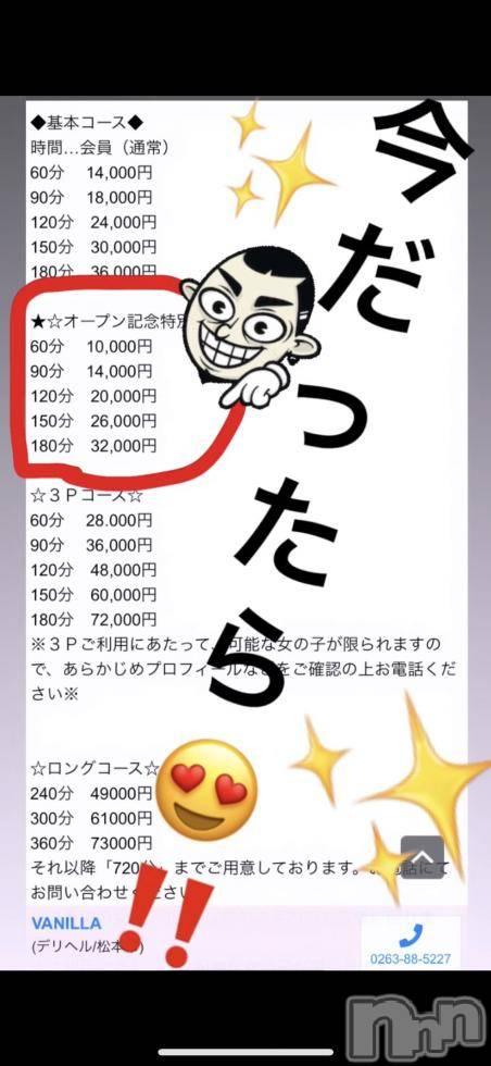 松本デリヘルVANILLA(バニラ) じゅり(18)の1月26日写メブログ「料金表でございます」