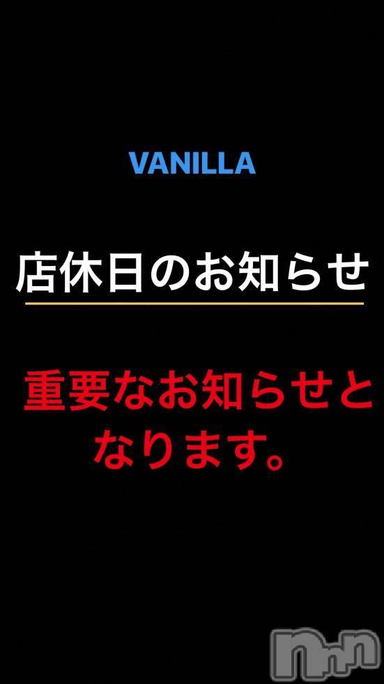 松本デリヘルVANILLA(バニラ) じゅり(18)の2月19日写メブログ「店休のお知らせ」