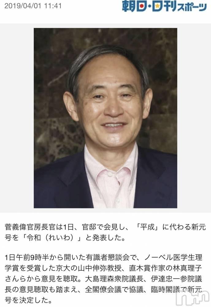 松本デリヘルVANILLA(バニラ) じゅり(18)の4月1日写メブログ「令和」