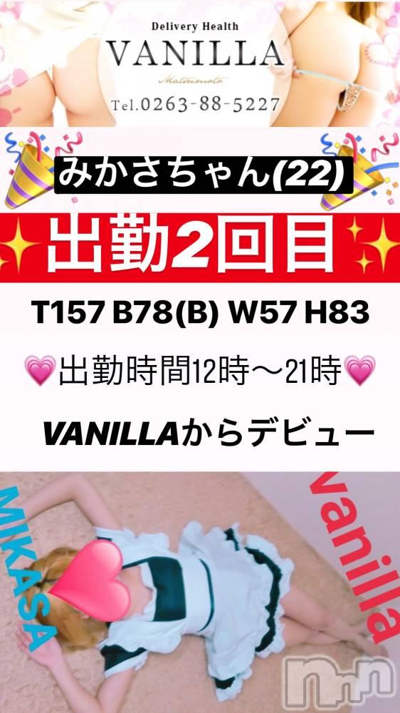 松本デリヘルVANILLA(バニラ) じゅり(18)の4月11日写メブログ「出勤2回目♡」