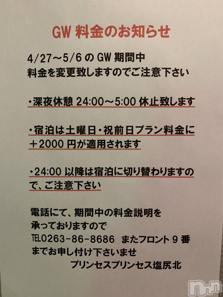 松本デリヘルVANILLA(バニラ) じゅり(18)の4月23日写メブログ「プリプリ料金」