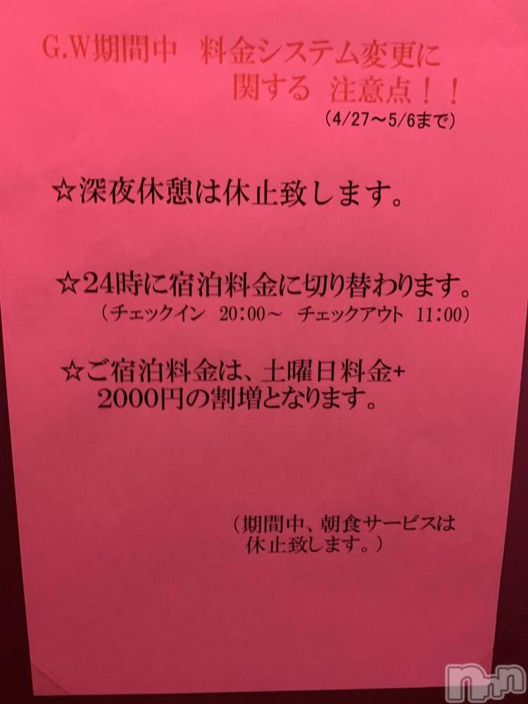 松本デリヘルVANILLA(バニラ) じゅり(18)の4月27日写メブログ「料金張り紙みつけた♡」