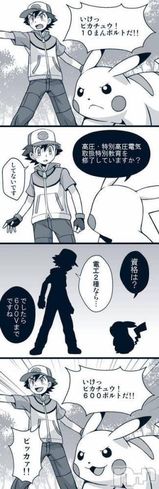 松本デリヘルVANILLA(バニラ) じゅり(18)の4月29日写メブログ「こんなピカチュウ嫌だ!(笑)」