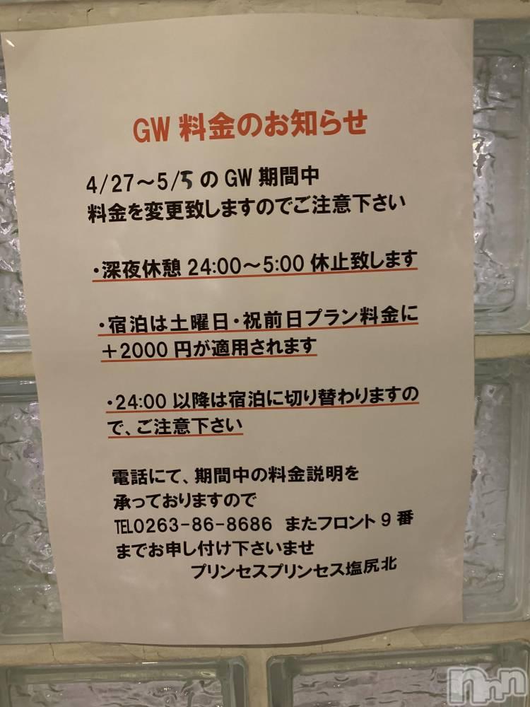 松本デリヘルVANILLA(バニラ) じゅり(18)の4月30日写メブログ「日付変更」