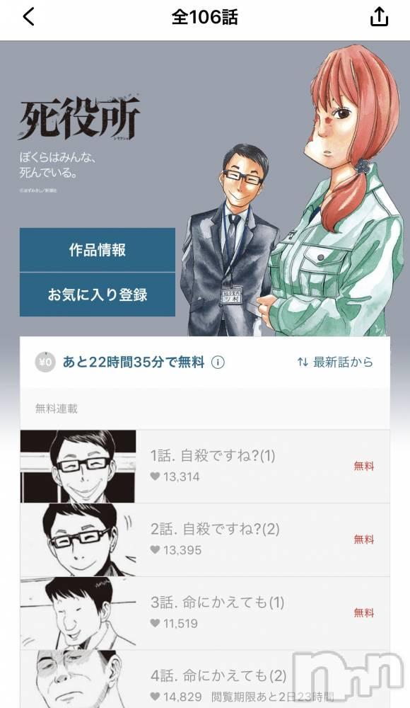 松本デリヘルVANILLA(バニラ) じゅり(18)の6月5日写メブログ「死役所」