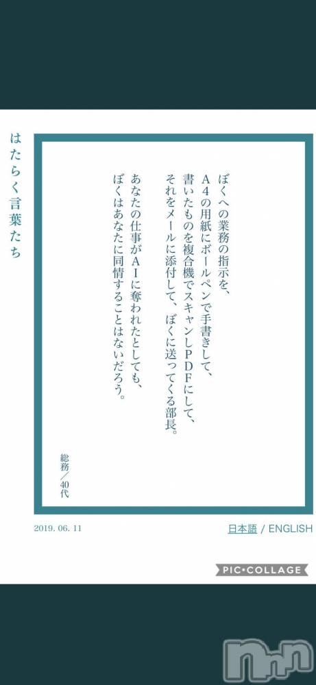 松本デリヘルVANILLA(バニラ) じゅり(18)の6月14日写メブログ「はたらく言葉たち」