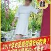 樋口五月(58)