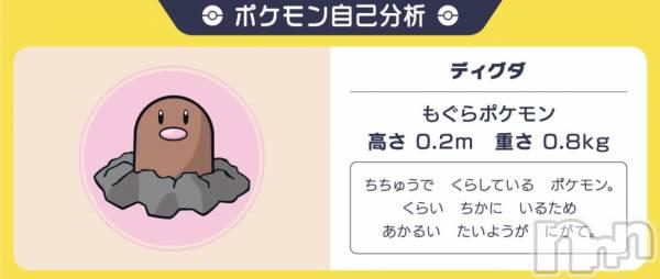 袋町キャバクラクラブ プラチナ 上田(クラブ プラチナ ウエダ) の2019年8月8日写メブログ「私はディグダ」