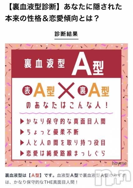 袋町キャバクラクラブ プラチナ 上田(クラブ プラチナ ウエダ) の2020年2月14日写メブログ「ザA型だって」