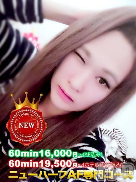 松本デリヘルES(エス) NH美咲 亜美(21)の10月12日写メブログ「Wow」