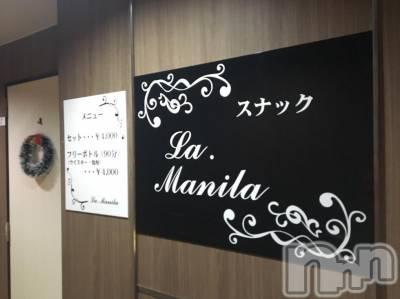 新潟駅前スナック La: Manila(ラ マニラ)の店舗イメージ枚目