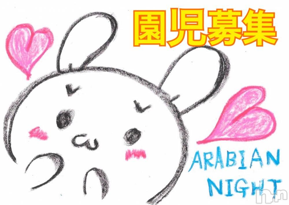 新潟ソープアラビアンナイト あゆ(25)の6月18日写メブログ「直筆イラスト」