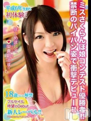 栄倉 彩(23) 身長163cm、スリーサイズB85(C).W55.H81。三条デリヘル 激安!!特急グループ三条 奥様 素人在籍。