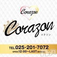 新潟デリヘル corazon(コラソン)の12月7日お店速報「本日一撃開催!」