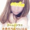 乙葉(23)