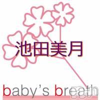 池田美月(ヒミツ) 身長ヒミツ。新潟駅前メンズエステ baby's breath(ベイビーズ ブレス)在籍。