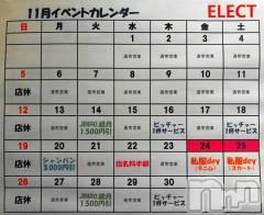 殿町キャバクラELECT(エレクト)の11月24日お店速報「本日私服day*」
