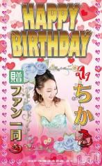 殿町キャバクラELECT(エレクト)の7月10日お店速報「ちか★birthday!」