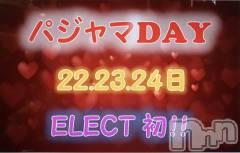 殿町キャバクラELECT(エレクト)の11月14日お店速報「当店初!パジャマDAY」