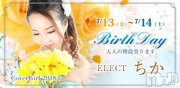 殿町キャバクラELECT(エレクト) のイベントカレンダー「ちかちゃん★Birthday」