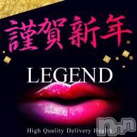 上越デリヘル LEGEND(レジェンド)の1月2日お店速報「LEGEND☆謹賀新年☆」