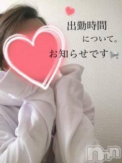 伊那デリヘルピーチガール ななこ(25)の5月11日写メブログ「【大切なお知らせ】出勤時間の変更!」
