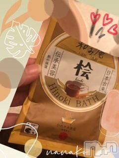 伊那デリヘルピーチガール ななこ(26)の9月23日写メブログ「ヒノキ風呂?【オフショ】」