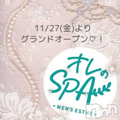 伊那デリヘル ピーチガール ななこ(25)の11月25日写メブログ「【大切なお知らせ】オレのSPA、爆誕♡!」