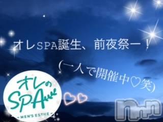 伊那デリヘル ピーチガール ななこ(25)の11月27日写メブログ「【告知】オレSPA誕生、前夜祭♡!」
