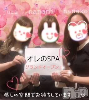 【コラボ】祝♡オレのSPAオープン!!!