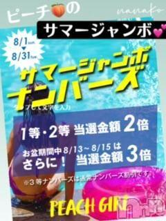 伊那デリヘル ピーチガール ななこ(26)の7月27日写メブログ「ピーチのサマージャンボ💰✨◯◯円?!【イベント】」