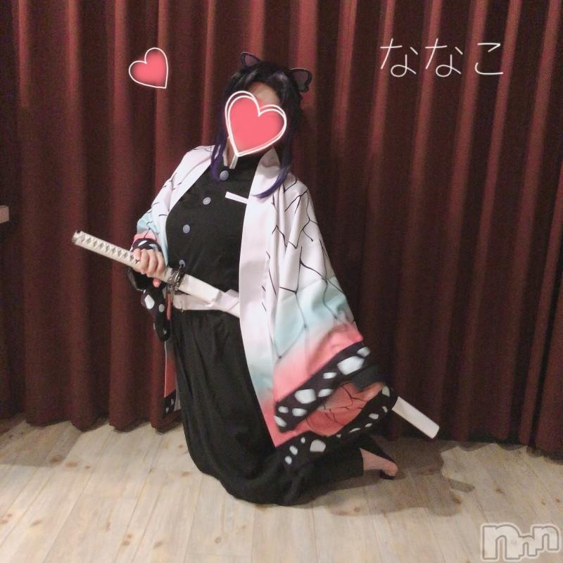 伊那デリヘルピーチガール ななこ(25)の2020年10月2日写メブログ「【アニメコスプレ】胡蝶しの◯ちゃんになってみた♡♡」