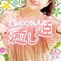 長野ぽっちゃり ぽっちゃり癒し姫in長野(ポッチャリイヤシヒメインナガノ)の1月1日お店速報「明けましておめでとうございます。」