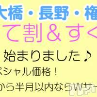 長野ぽっちゃり ぽっちゃり癒し姫in長野(ポッチャリイヤシヒメインナガノ)の5月3日お店速報「とっておきの癒しをご提供します(/・ω・)/.・★☆」