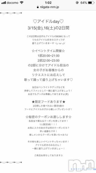 新潟駅前居酒屋・バーカラオケフードバー Mimi(カラオケフードバー ミミ) リカちゃんの3月10日写メブログ「[超重要]重大告知!!!」