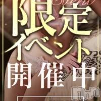 上越デリヘル 密会ゲート(ミッカイゲート)の11月20日お店速報「多彩な新人!限定イベント開催中!」