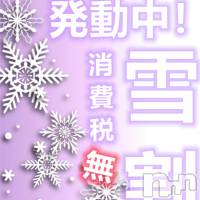 上越デリヘル 密会ゲート(ミッカイゲート)の2月16日お店速報「雪(雨)割」