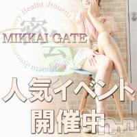 上越デリヘル 密会ゲート(ミッカイゲート)の3月17日お店速報「60分11000円~」