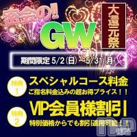 上越デリヘル 密会ゲート(ミッカイゲート)の5月14日お店速報「今月限りの特別イベント!」