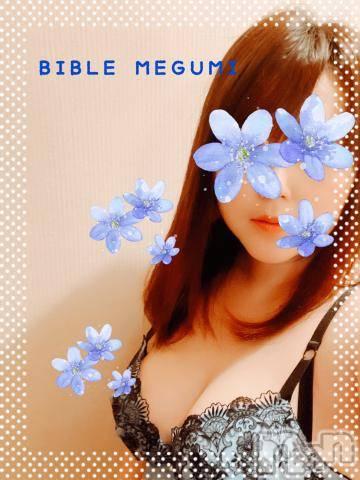 上田人妻デリヘルBIBLE~奥様の性書~(バイブル~オクサマノセイショ~) ◆めぐみ◆(42)の5月18日写メブログ「雨の日と月曜日は」