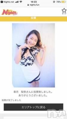 新潟駅前キャバクラCLUB 8(クラブエイト) るかの11月1日写メブログ「皆さんの清き一票をお願いします」