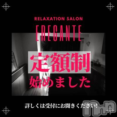 新潟市中央区メンズエステ 〜Elegante〜完全予約制Relaxation Salon(エレガンテ)の店舗イメージ枚目