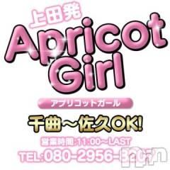 上田デリヘルApricot Girl(アプリコットガール)の5月21日お店速報「団体割引!!」