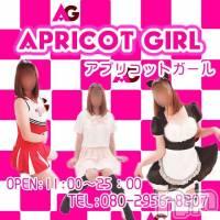 上田デリヘル Apricot Girl(アプリコットガール)の12月12日お店速報「本日開催!「ピックアップ姫割」!!本日3人」