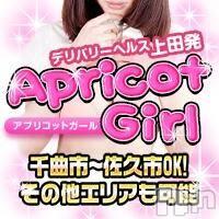 上田デリヘル Apricot Girl(アプリコットガール)の2月7日お店速報「2月7日 16時33分のお店速報」
