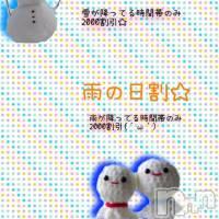 上田デリヘル Apricot Girl(アプリコットガール)の2月9日お店速報「ゲリライベント開催!「雨の日雪の日割」」